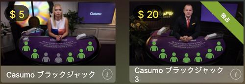 カスモ独占!夏のテーブルゲームライブカジノ抽選会とは?