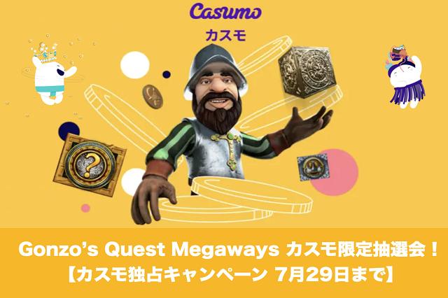【7月29日まで】Gonzo's Quest Megaways カスモ限定抽選会!