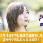 カスモは日本では違法で逮捕される?違法性や適法性を徹底解説!