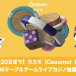 【7月20日まで】カスモ(Casumo)独占!夏のテーブルゲームライブカジノ抽選会
