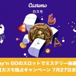 【7月27日まで】カスモ独占 Play'n GOのスロットでミステリー抽選会