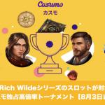 【8月3日まで】Rich Wildeシリーズ カスモ独占高倍率トーナメント