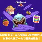 【7月20日まで】カスモ独占 Jammin Jarsも対象の人気ゲームで週末抽選会