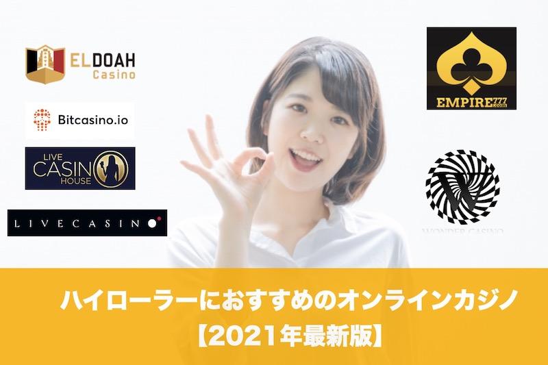 ハイローラーにおすすめのオンラインカジノ【2021年最新版】