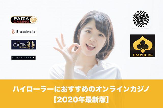 ハイローラーにおすすめのオンラインカジノ【2020年最新版】