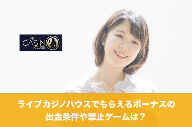 ライブカジノハウスのボーナスの出金条件や禁止ゲームは?