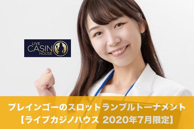 【7月限定】ライブカジノハウスでプレインゴーのスロットランブルトーナメント開催