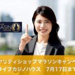 【7月17日まで】ロイヤリティショップマラソンキャンペーン│ライブカジノハウス