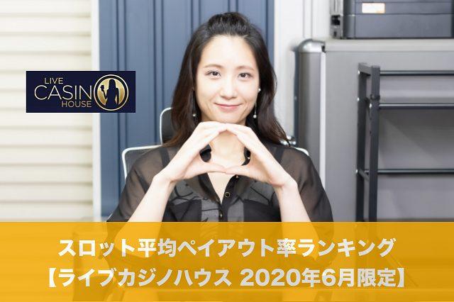 2020年6月版│ライブカジノハウス 平均ペイアウト率ランキング!