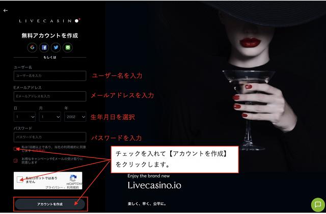 ライブカジノアイオーのパソコンでの登録方法 その2