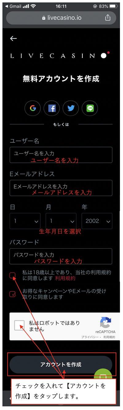 ライブカジノアイオーのスマホ・タブレット端末での登録方法 その2