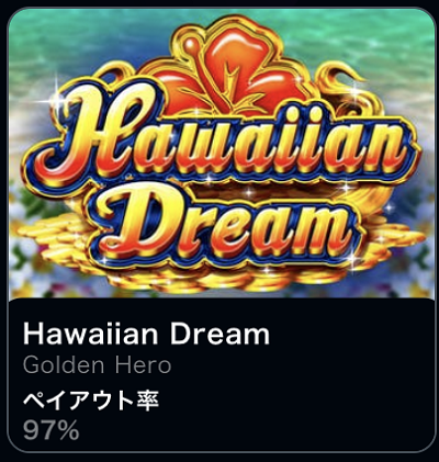 ライブカジノアイオーのおすすめスロットはハワイアンドリーム!