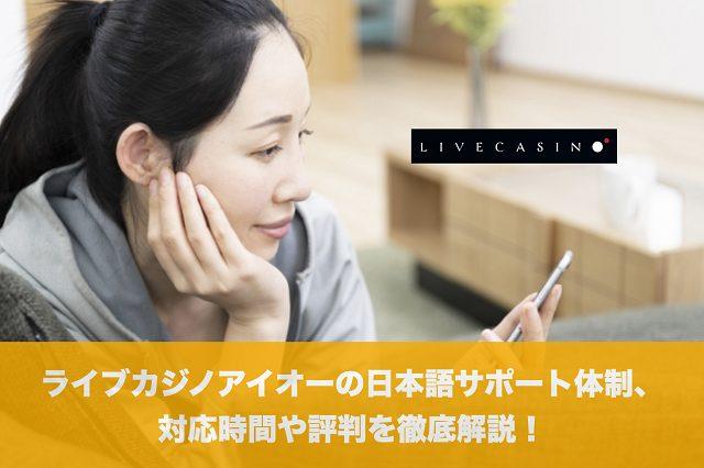 ライブカジノアイオーの日本語サポート体制、時間や評判を徹底解説!