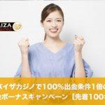 【先着100名限定】パイザカジノで100%出金条件1倍の初回入金ボーナスキャンペーン
