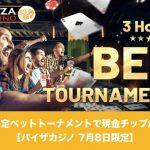 【7月8日限定】パイザカジノの3時間限定ベットトーナメントで現金チップが貰える