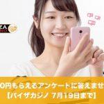 【7月19日まで】パイザカジノで10000円もらえるアンケートに答えませんか?