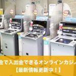 銀行送金で入金出金できるオンラインカジノまとめ【2020年最新】