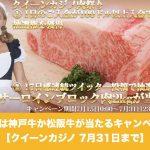 【7月31日まで】クイーンカジノの肉祭りは神戸牛か松阪牛が当たるキャンペーン!