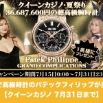 【7月31日まで】クイーンカジノ夏祭りで高級時計のパテックフィリップが当たる!