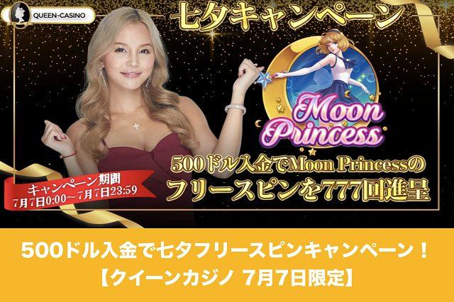 【7月7日限定】クイーンカジノに500ドル入金で七夕フリースピンキャンペーン!