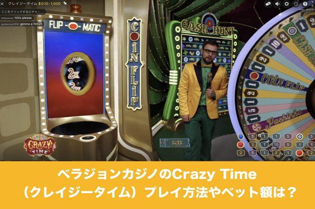 ベラジョンカジノのCrazy Time(クレイジータイム)プレイ方法は?