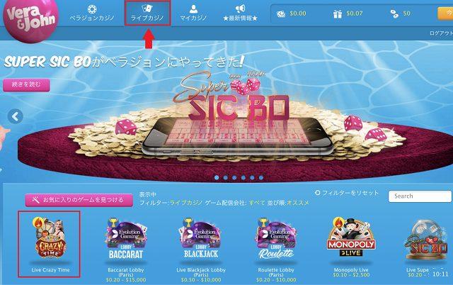 1、ライブカジノをタップするとイチオシゲームで紹介されている