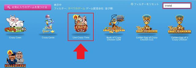 2、検索窓にCrazyと入力するとクレイジータイムが表示される
