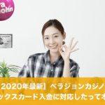 【2020年最新】ベラジョンカジノがアメックスカード入金に対応したって本当?