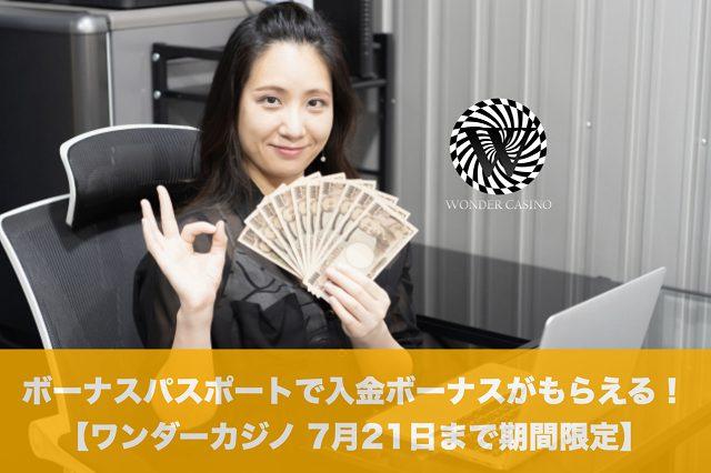 【7月21日まで】ワンダーカジノのボーナスパスポートで入金ボーナスがもらえる!