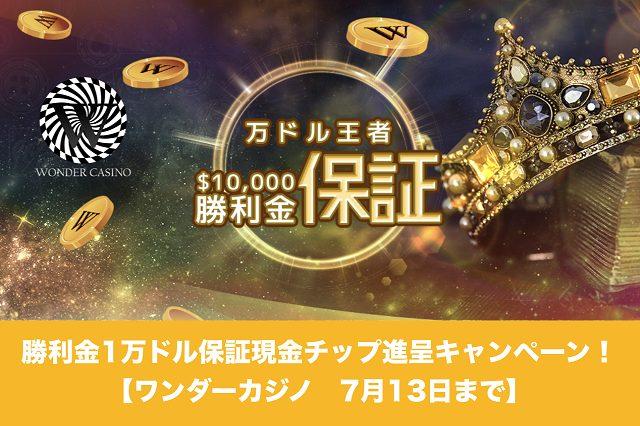 【7月13日まで】ワンダーカジノで勝利金1万ドル保証現金チップ進呈キャンペーン開催