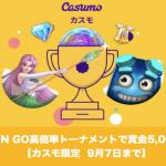 【9月7日まで】カスモ限定 Play'N GO高倍率トーナメント!