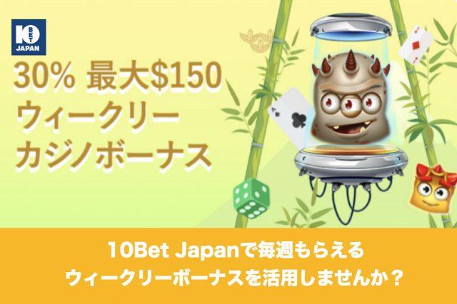 10Bet Japanで最大150ドルのウィークリーボーナス!