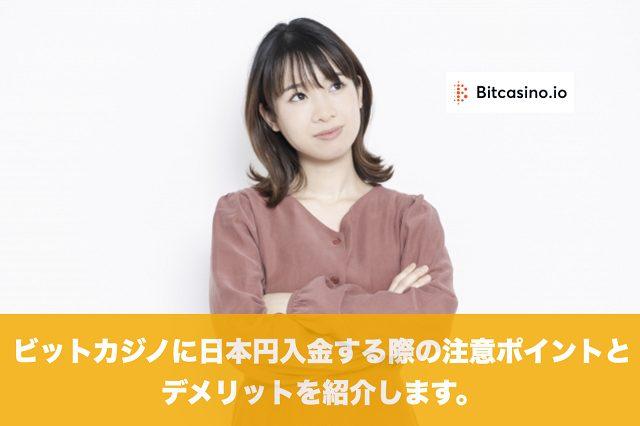 ビットカジノに日本円入金する際の注意ポイントとデメリットは?