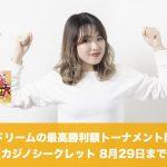 【8月29日まで】カジノシークレットで花魁ドリームの最高勝利額トーナメント開催!