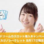 【8月17日限定】カジノシークレットで花魁ドリームのスロットキャンペーン!