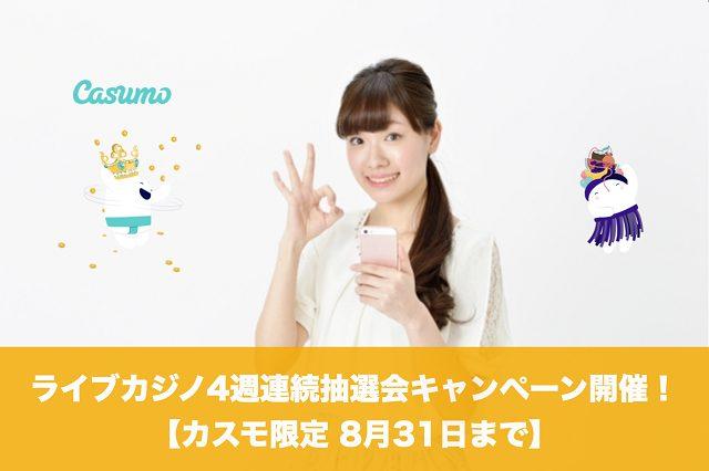 【8月31日まで】カスモ限定ライブカジノ4週連続抽選会キャンペーン開催!