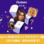 【8月24日まで】カスモ Play'n GOのスロットでミステリー抽選会