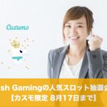 【8月17日まで】カスモ限定 Push Gamingの人気スロット抽選会!