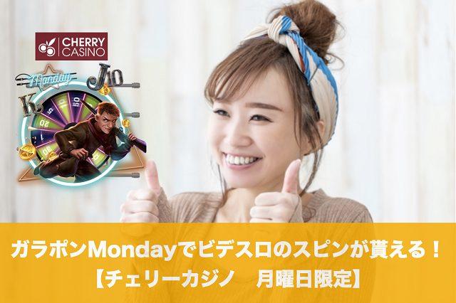 【月曜日限定】チェリーカジノのガラポンMondayでフリースピンが貰える!