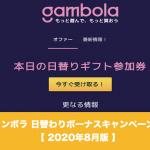 ギャンボラ 日替わりボーナスキャンペーン情報│2020年8月版