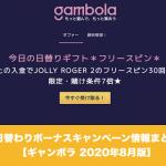 ギャンボラの日替りギフトキャンペーン情報│2020年9月版