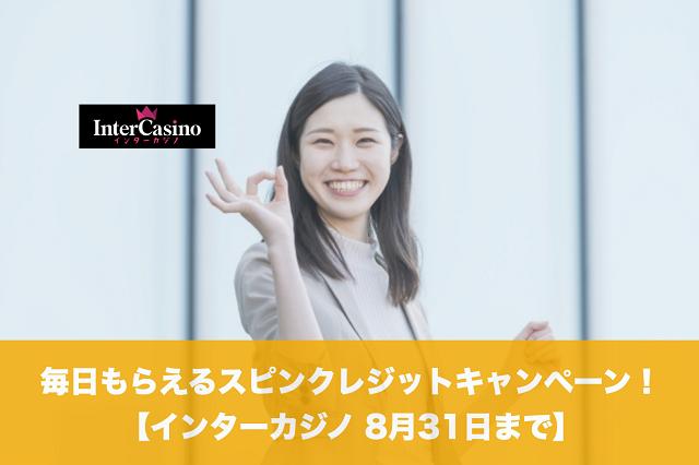 【8月31日まで】インターカジノで毎日もらえるスピンクレジットキャンペーン!