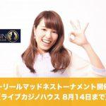 【8月14日まで】ライブカジノハウスでマネーリールマッドネストーナメント開催!