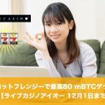 【12月1日まで】ライブカジノアイオーのスロットフレンジーで80 mBTC!