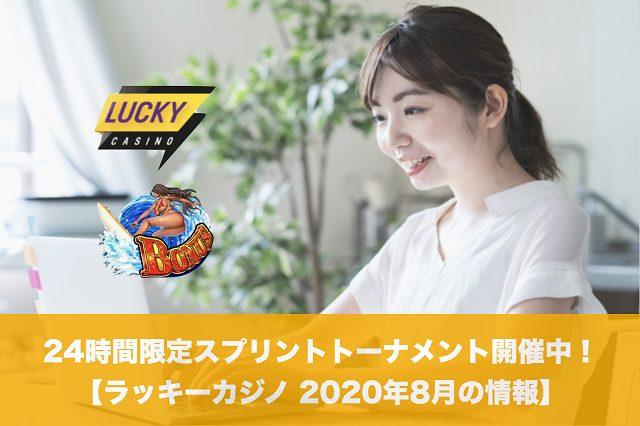【木曜日限定】24時間限定スプリントトーナメント開催│ラッキーカジノ