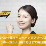 【毎日開催】ラッキーカジノのお盆スペシャルキャンペーンでフリースピン!