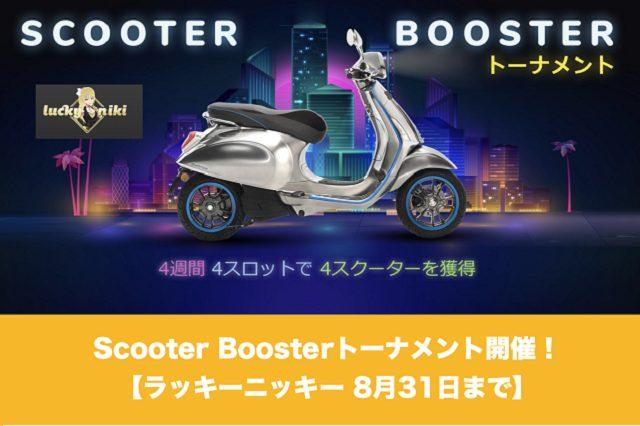 【8月31日まで】ラッキーニッキーでScooter Boosterトーナメント開催