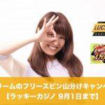 【9月1日まで】ラッキーカジノで花魁ドリームのフリースピン山分けキャンペーン!