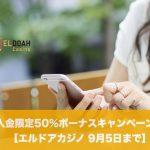 【9月5日まで】エルドアカジノで初回入金限定50%ボーナスキャンペーン開催!