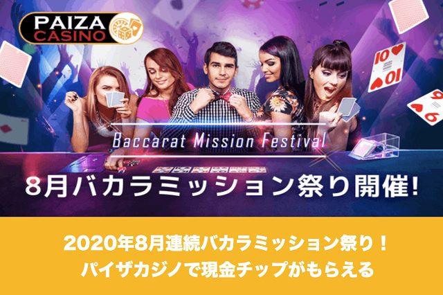 2020年8月連続バカラミッション祭り│パイザカジノで現金チップがもらえる